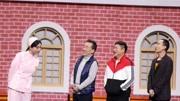 《飞越老人院》2019东方春晚 巩汉林 刘流 刘亚津 何赛飞 施诗小品