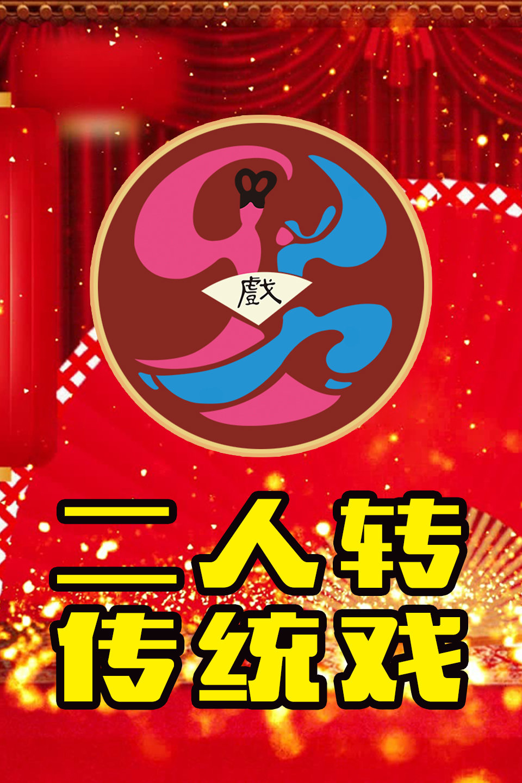 《富贵九子图》青年转星小石头 白雪二人转传统戏