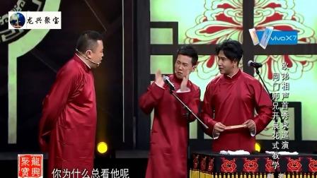 《锵锵三人行》欧弟 郭麒麟 阎鹤祥爆笑相声 听一次笑一次