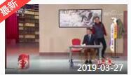 《综艺喜乐汇》 20190327 那些温馨的感觉