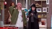 《时尚的秘密》金靖 刘胜瑛小品 把观众笑惨了