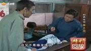 《做大褂》郭全宝 刘宝瑞相声名段 逗得大家哈哈大笑