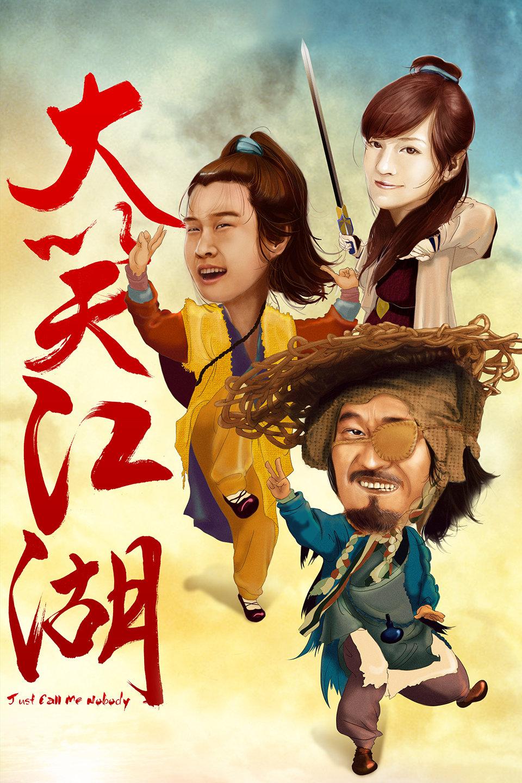 《大笑江湖》赵本山电影