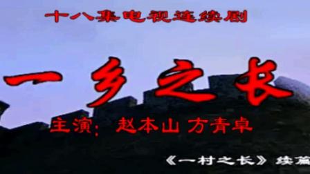 电视剧《一乡之长》 01