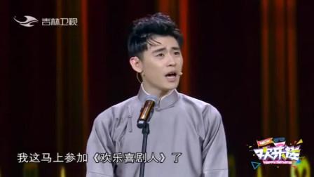 《我要上喜剧人》张云雷 杨九郎相声 台下观众爆笑如雷