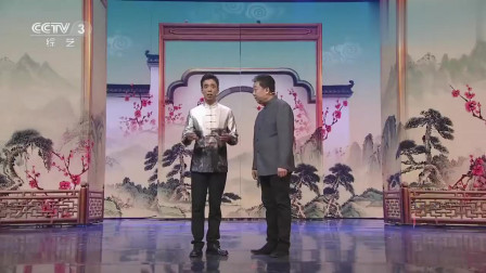 《小话诸葛》贾旭明 郑健爆笑相声 一本正经的搞笑