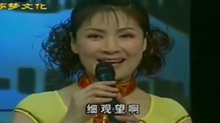 正宗东北二人转《情人迷》名角闫淑萍演唱听着真好