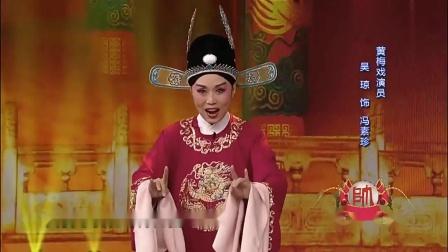 梨园春黄梅戏《女驸马》选段 郑健演唱 唱功真的太好了