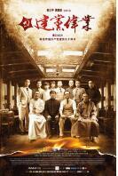《建党伟业》赵本山电影