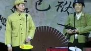 《淮海大战》周鹏飞 陈威 嘻哈包袱铺爆笑相声
