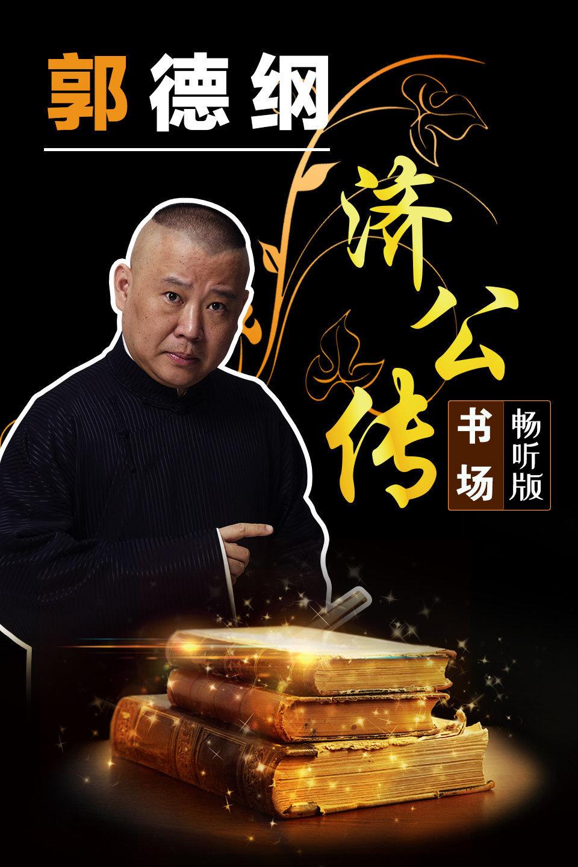 《四妖闹张宅》郭德纲 济公传书场 畅听版