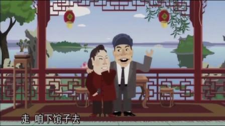 《柳暗花明》魏积安 高秀敏小品动画版