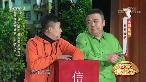 《我爱满堂彩》 20190508 帮帮我吧