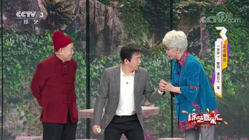 《综艺喜乐汇》 20190514 平凡的情感