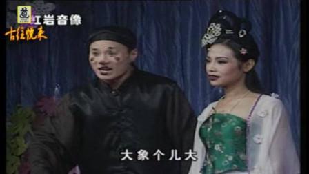 传统二人转小帽《反正对花》蔡维利 张桐演唱 王老七唱功也是一流