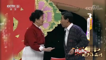 《吃饺子》赵丽蓉 李文启春晚小品大全 笑到肚子疼