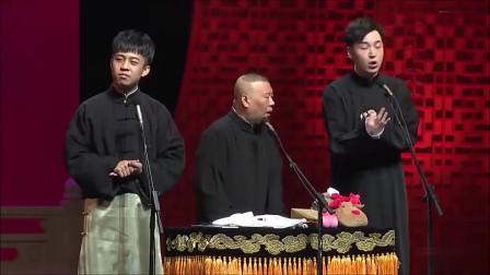 《扒马褂》郭德纲 张九龄 王九龙2019德云社相声大全