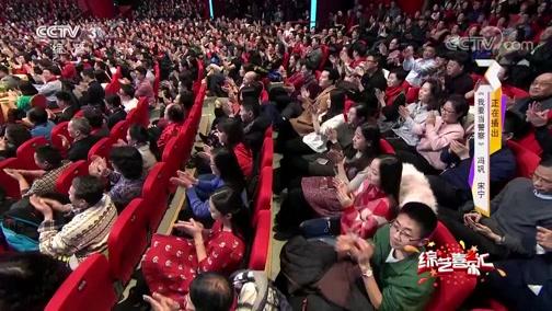 《综艺喜乐汇》 20190618 欢乐在继续