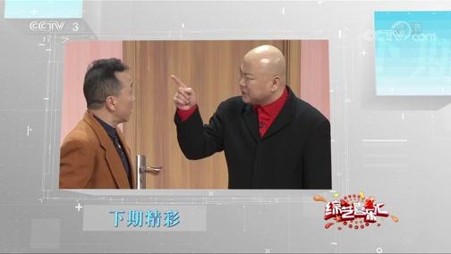 《综艺喜乐汇》 20190609 真诚与尊重