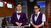 《机场培训师》金靖 刘胜瑛今夜百乐门最搞笑小品大全 笑掉大牙