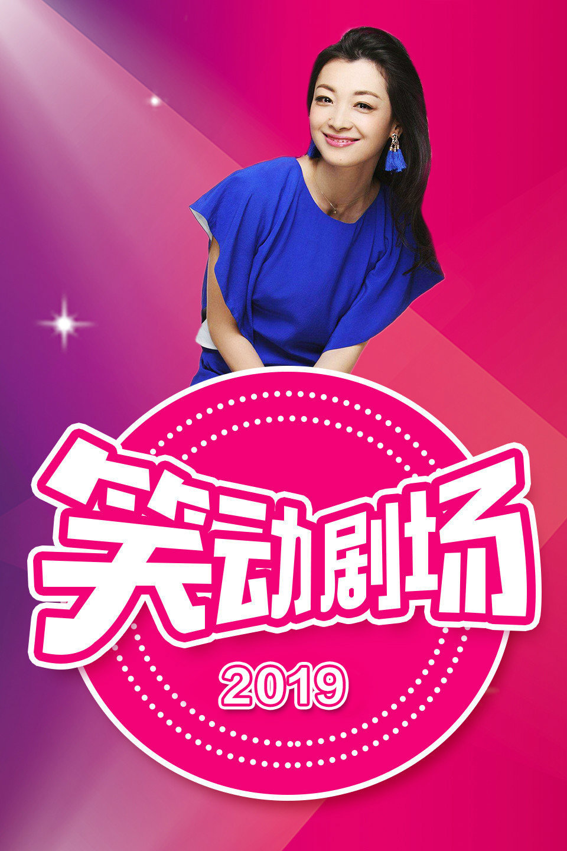 《非常访谈》 郭阳 郭亮小品 笑动剧场 2019 第20190703期
