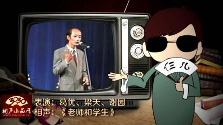 《老师和学生》葛优 梁天 谢园 经典搞笑相声大全 真有意思