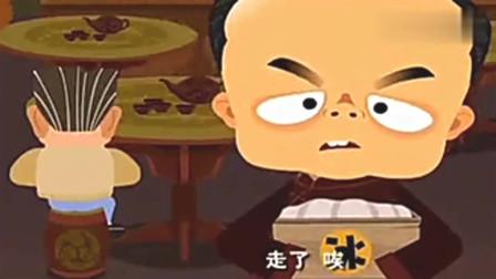 《扒马褂》刘宝瑞经典动画相声 不愧是相声大师