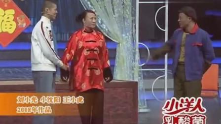 《庄稼院的笑声》赵四 刘小光 孙立荣搞笑小品大全 看一次笑一次