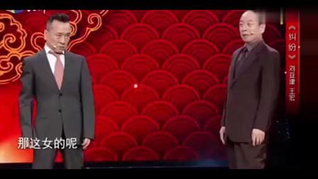 《纠纷》刘亚津 王宏经典相声大全 演得太好笑