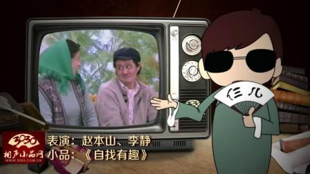 《自找有趣》赵本山 李静 经典小品全集 笑得我肚子疼