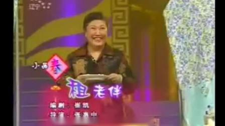 《租老伴》赵本山  范伟  高秀敏经典春晚小品大全