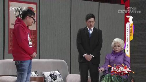 《综艺喜乐汇》 20190702 共享生活中的喜乐年华
