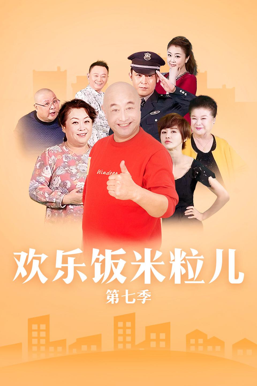 《特殊排练》孙涛 金玉婷 黄杨 小品 欢乐饭米粒儿 第七季 第20190826期