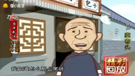 《卖布头》侯宝林 郭启儒经典相声动画版 太好笑了