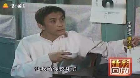 《做大褂》郭全宝 刘宝瑞传统相声名段 一句一个笑点