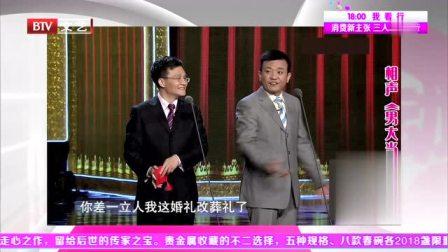 《男大当婚》李伟健 武宾相声搞笑大全 观众乐喷了