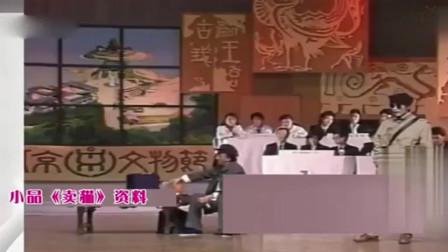 《卖猫》葛优 侯耀华经典小品搞笑大全 观众笑晕了