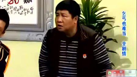 《乞丐也难当上》宋小宝 刘流小品搞笑大全 实在是太逗了
