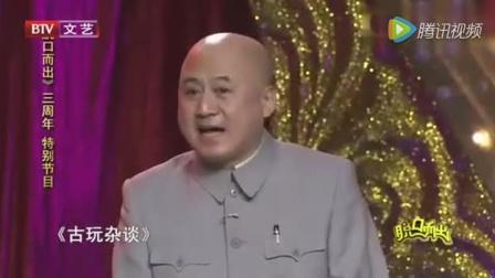 《古玩杂谈》方清平 何云伟 王文林 付强经典相声搞笑大全 笑声如潮
