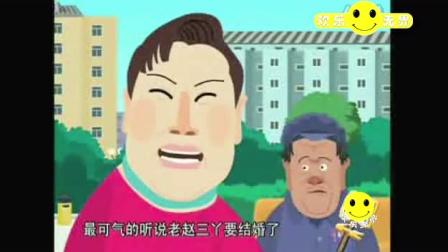 《卖拐》赵本山 范伟 高秀敏 春晚经典小品动画版