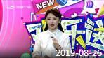 《欢乐送》 20190826