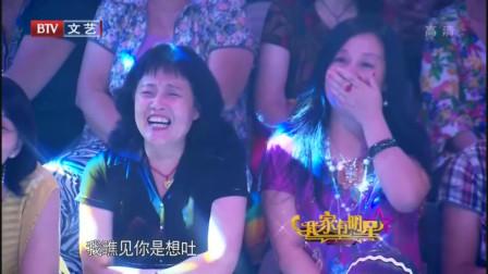 《开心之旅》付强 赵炎相声搞笑全集 观众大笑
