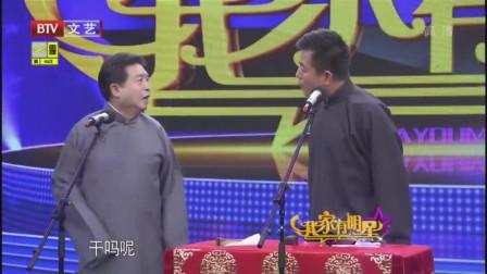 《小抬杠》刘洪沂 武宾相声搞笑全集 真是太逗了