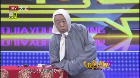 《学唱黄梅戏》李建华相声搞笑全集 观众笑出声
