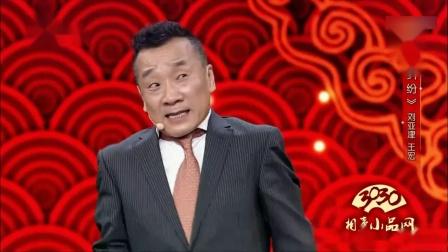 《纠纷》刘亚津 王宏 相声搞笑全集 简直太逗了