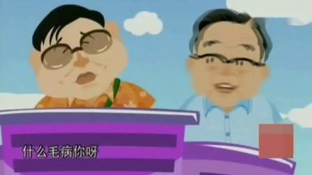 《特殊关系》马季 唐杰忠经典相声动画版
