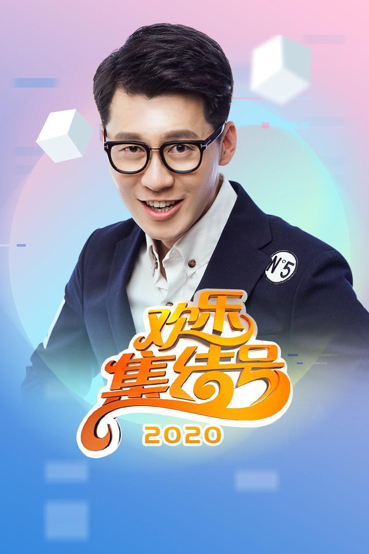 欢乐集结号 2020 第20200111期 失恋柳岩遇见正能量宋小宝