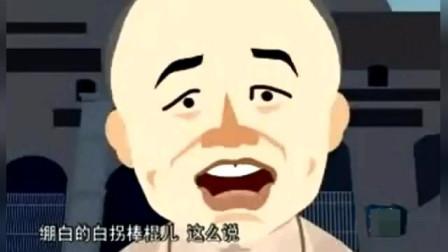《绕口令》刘宝瑞 郭全宝相声动画版  说从南边来个白胡子老头蹦起来给你一棍