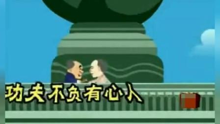 《绕口令》刘宝瑞 郭全宝相声动漫版 喇嘛哑巴喇叭塔嘛吃葡萄不吐皮