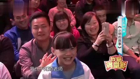 《小明的故事》贾旭明 张康 相声台词剧本搞笑大全 观众都被逗乐了